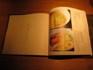 特製塩@楢製麺:メニューブック:メニュー2