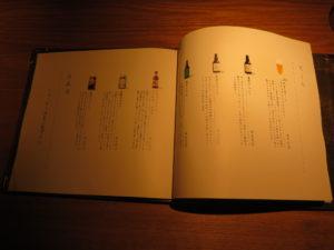 特製塩@楢製麺:メニューブック:ビール