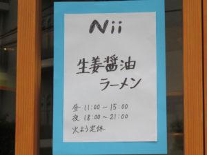 生姜醤油ラーメン@Nii:営業時間