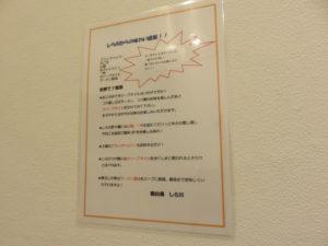 しら川ラーメン@鶏白湯しら川 小川町店:味わいの提案