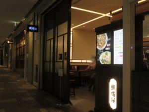 担々麺@SHIBIRE NOODLES 蝋燭屋 表参道ヒルズ店:外観