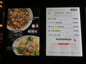 担々麺@SHIBIRE NOODLES 蝋燭屋 表参道ヒルズ店:メニューボード