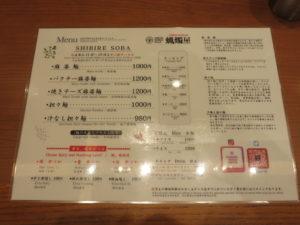 担々麺@SHIBIRE NOODLES 蝋燭屋 表参道ヒルズ店:メニュー