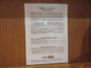 担々麺@SHIBIRE NOODLES 蝋燭屋 表参道ヒルズ店:食べ方