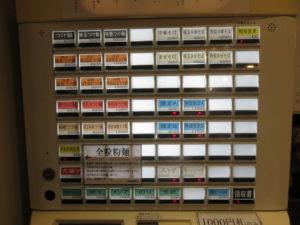 中華そば@俺の麺 春道:券売機