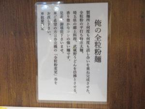 中華そば@俺の麺 春道:俺の全粒粉麺
