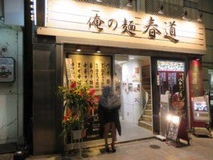 中華そば@俺の麺 春道:外観