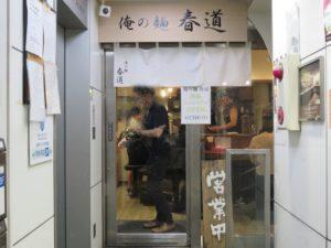 中華そば@俺の麺 春道:エントランス
