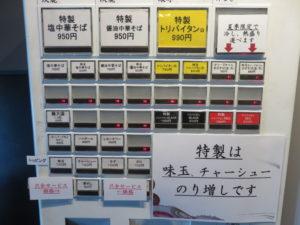 塩中華そば@鶏そば専門 次男坊 三鷹店:券売機