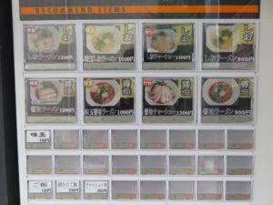 しおラーメン@自家製麺ほんま:券売機