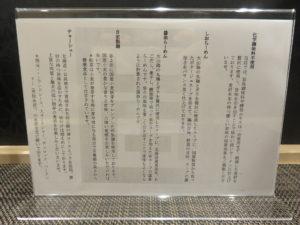 しおラーメン@自家製麺ほんま:蘊蓄1