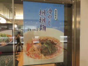 冷やし担担麺@四川担担麺 阿吽 キッテグランシェ店:冷やし担担麺
