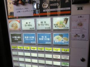 煮干らーめん@さかなとブタで幸なった。:券売機