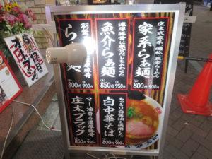 らぁ麺(並)@麺屋 庄太 赤坂店:メニュー