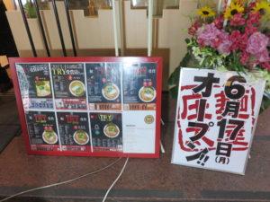 らぁ麺(並)@麺屋 庄太 赤坂店:オープン