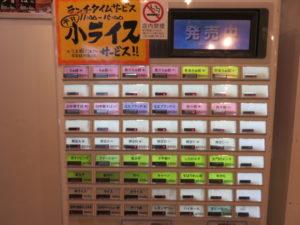 らぁ麺(並)@麺屋 庄太 赤坂店:券売機