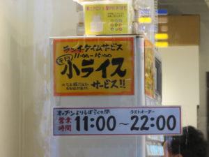 らぁ麺(並)@麺屋 庄太 赤坂店:営業時間