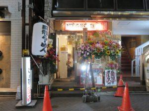 らぁ麺(並)@麺屋 庄太 赤坂店:外観