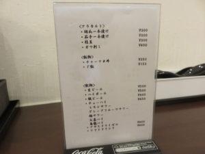 牛骨ラーメン 並@中華そば 一光 松戸店:サイドメニュー