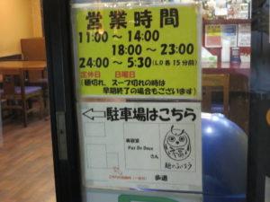 アラつめ鯛@麺や ふくろう:営業時間