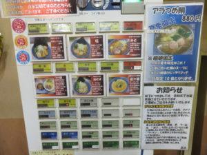 アラつめ鯛@麺や ふくろう:券売機
