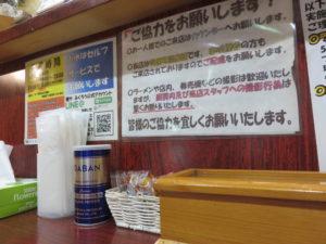 アラつめ鯛@麺や ふくろう:卓上