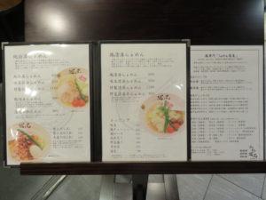 鶏担湯らぁめん@らぁめん冠尾 恵比寿ガーデンプレイス店:メニューブック