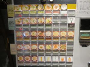 鶏担湯らぁめん@らぁめん冠尾 恵比寿ガーデンプレイス店:券売機