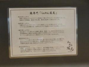 鶏担湯らぁめん@らぁめん冠尾 恵比寿ガーデンプレイス店:蘊蓄
