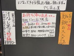 中華そば@やじ満:店頭メニュー1