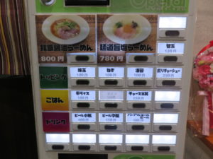 ポルチーニ香る我飯醤油らーめん@麺道 わがまんま:券売機