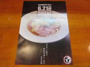 ポルチーニ香る我飯醤油らーめん@麺道 わがまんま:オープンチラシ