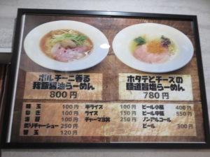 ポルチーニ香る我飯醤油らーめん@麺道 わがまんま:メニュー