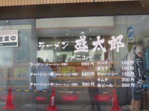 ラーメン(少なめ)@ラーメン 盛太郎 小川町店:メニュー