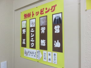 ラーメン(少なめ)@ラーメン 盛太郎 小川町店:無料トッピング