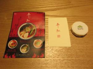 柚子辛紅らーめん(4丁目)@-AFURI辛紅-kara kurenai:オープン記念品