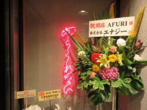 柚子辛紅らーめん(4丁目)@-AFURI辛紅-kara kurenai:電飾