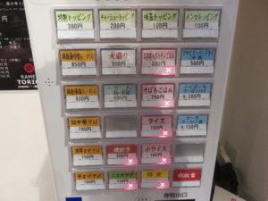 鶏白湯味噌らーめん@RAMEN TORICO:券売機