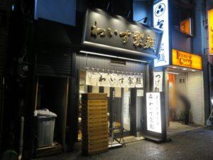 ラーメン 並盛@わいず製麺:外観