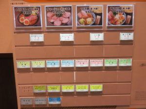 ラーメン 並盛@わいず製麺:券売機