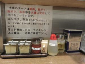 ラーメン 並盛@わいず製麺:卓上