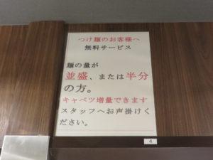 ラーメン 並盛@わいず製麺:つけ麺無料サービス