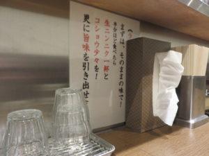 ラーメン 並盛@わいず製麺:食べ方