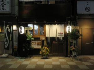 会津山塩物語@麺処若武者 ASAKUSA ~FUKUSHIMA NOODLE STYLE~:外観
