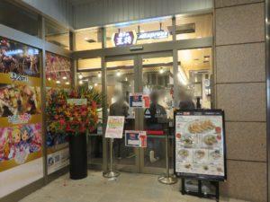 かき揚げラーメン(白醤油)@餃子の王将 Expressアトレ秋葉原店:外観1