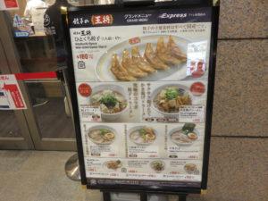 かき揚げラーメン(白醤油)@餃子の王将 Expressアトレ秋葉原店:メニューボード