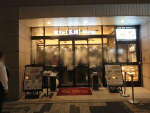 かき揚げラーメン(白醤油)@餃子の王将 Expressアトレ秋葉原店:外観2