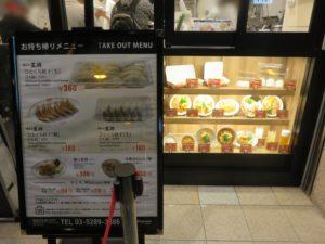 かき揚げラーメン(白醤油)@餃子の王将 Expressアトレ秋葉原店:ショーケース