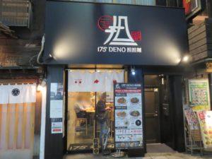 冷やし汁なし担担麺@175°DENO担担麺 神田駅北口店:外観