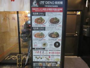 冷やし汁なし担担麺@175°DENO担担麺 神田駅北口店:メニューボード